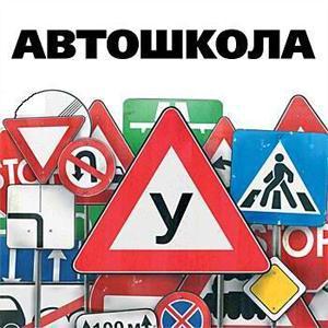 Автошколы Глушково