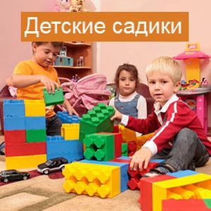 Детские сады Глушково