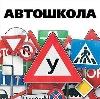 Автошколы в Глушково