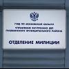Отделения полиции в Глушково